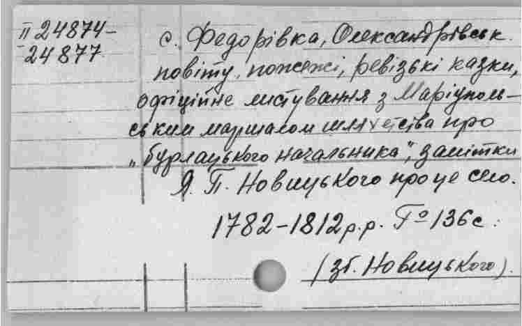 http://irbis-nbuv.gov.ua/CARDS/015/1760_1790/0794.JPG