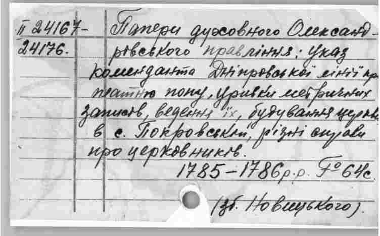 http://irbis-nbuv.gov.ua/CARDS/015/1760_1790/0857.JPG
