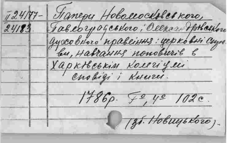 http://irbis-nbuv.gov.ua/CARDS/015/1760_1790/0878.JPG