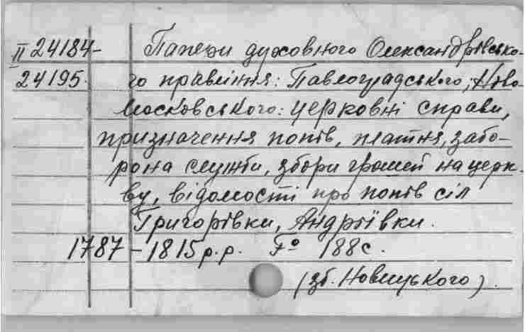 http://irbis-nbuv.gov.ua/CARDS/015/1760_1790/0916.JPG