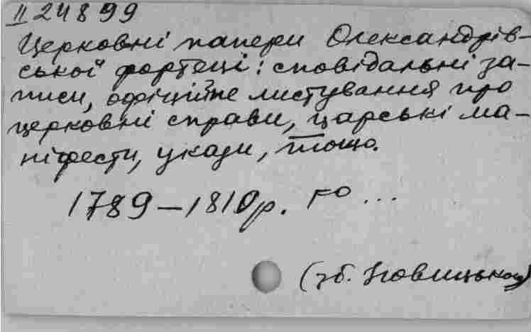 http://irbis-nbuv.gov.ua/CARDS/015/1760_1790/0937.JPG