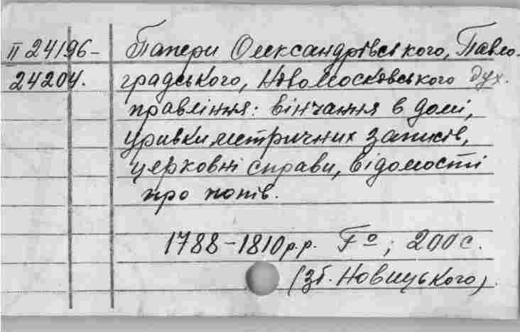 http://irbis-nbuv.gov.ua/CARDS/015/1760_1790/0960.JPG