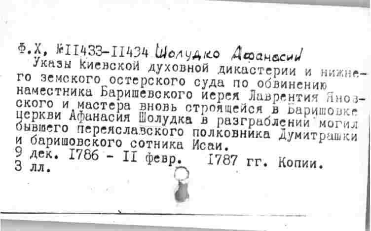 http://irbis-nbuv.gov.ua/CARDS/017/%D0%A8%D0%95%D0%A0%D0%9E%D0%A6%D0%9A%D0%98%D0%99%20-%20%D0%A9%D0%AE%D0%A0%D0%95/0437.JPG