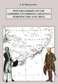 Макидонов А.В. Персональный состав административного аппарата Новороссии XVIII века